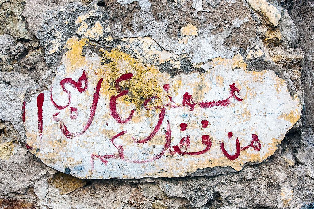 inscrição árabe